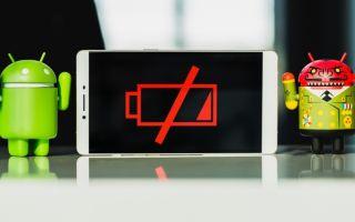 Почему быстро разряжается батарея смартфона?