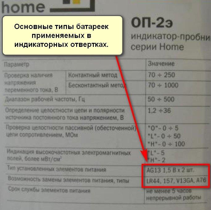 Элементы питания для Индикаторного тестера