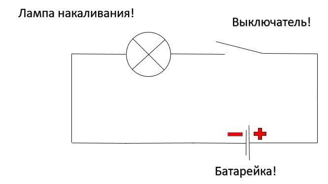 Схема как подключить лампочку к батарейки