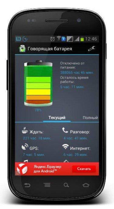 Говорящая батарея на андроиде