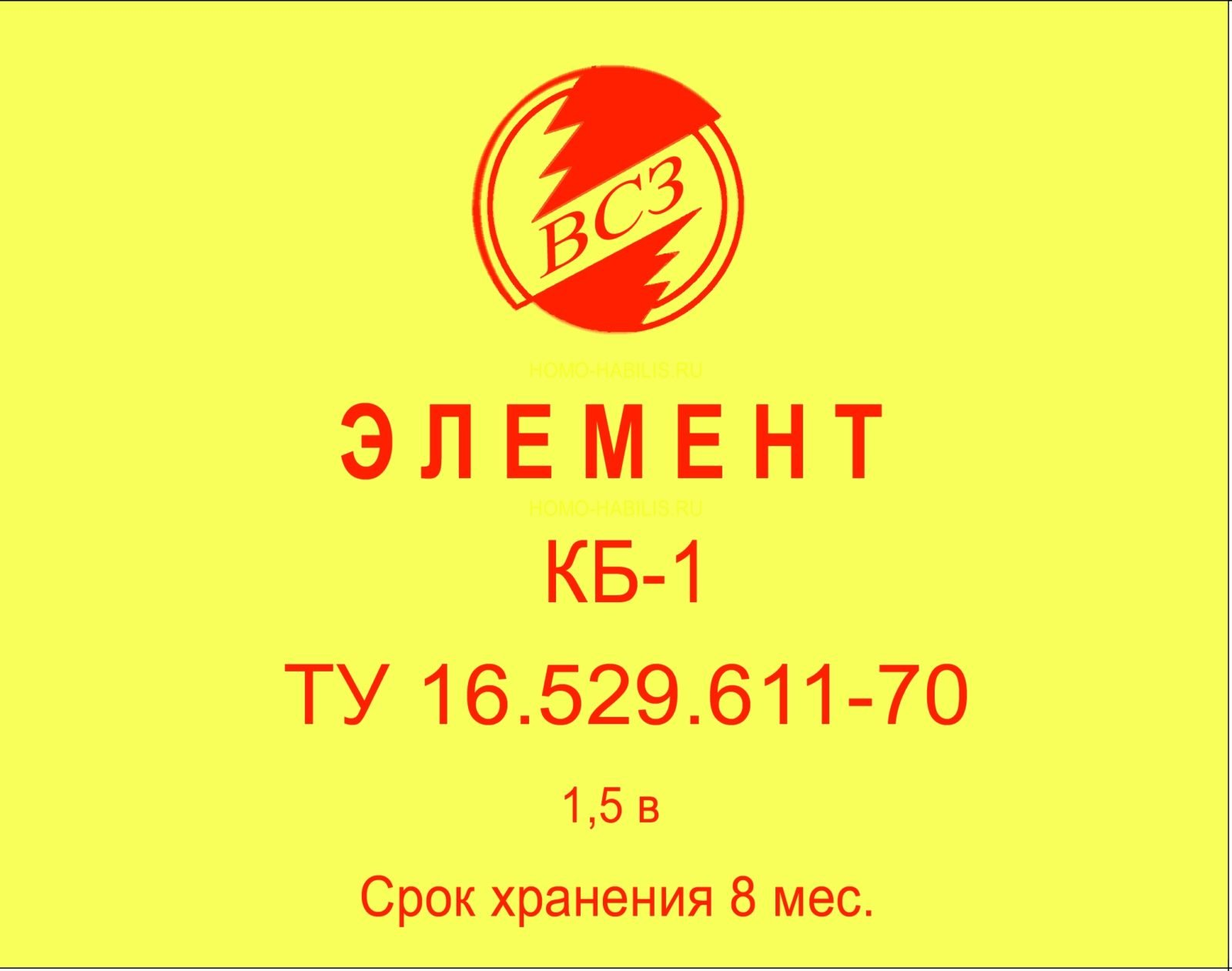 Этикетка на КБ 1