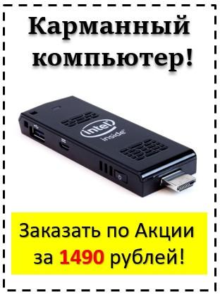 Карманный компьютер