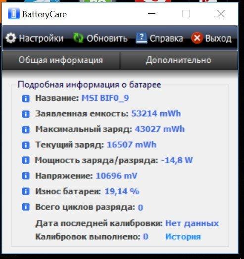 Пример проверки батареи программой BatteryCare